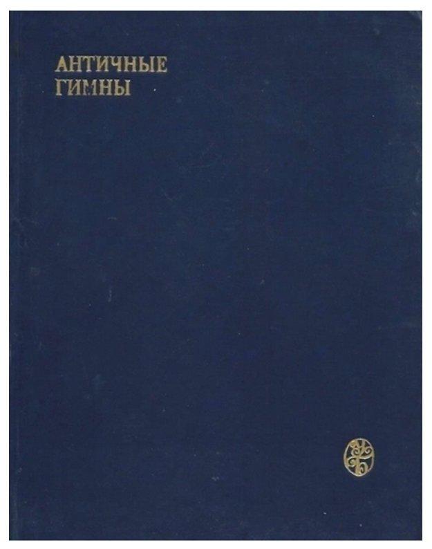 Antičnyje gimny / Universitetskaja biblioteka - Tacho-Godi A. A., sostavlenije i obščaja redakcija