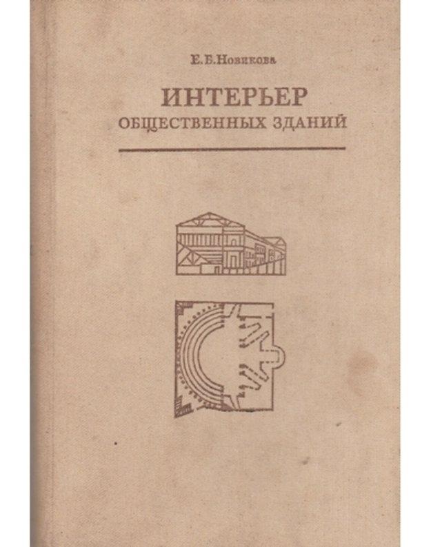 Interjer obščestvennych zdanij - Novikova E. B.