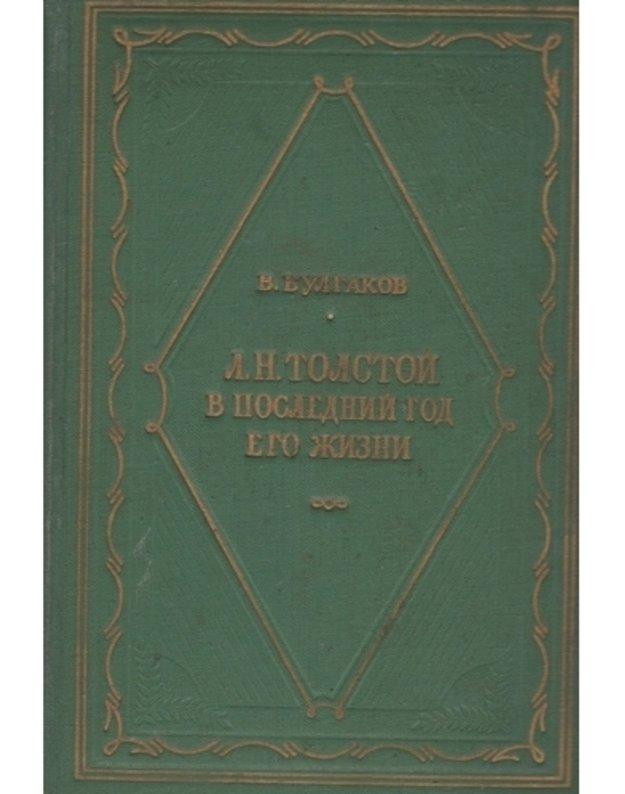 L. N. Tolstoj v poslednij god ego zhizni - V. Bulgakov