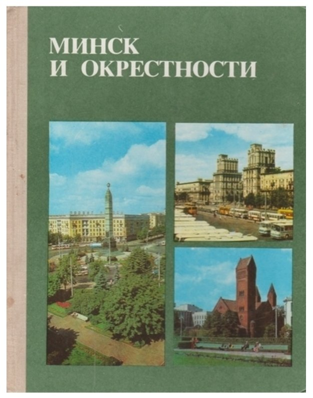 Minsk i okrestnosti - V. Šarpilo, M. Potiomkin ir kt.