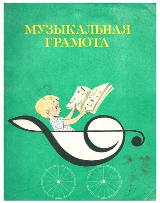 Muzykaljnaja gramota. Knižka 2 - Baraboškina A., Bogoliubova N.