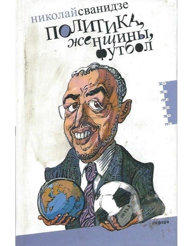 Politika, ženščiny, futbol - Svanidze Nikolai