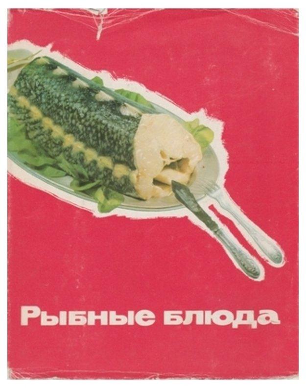 Rybnyje bliuda / 2-oe izdanije, 1973 - Avtorskij kollektiv